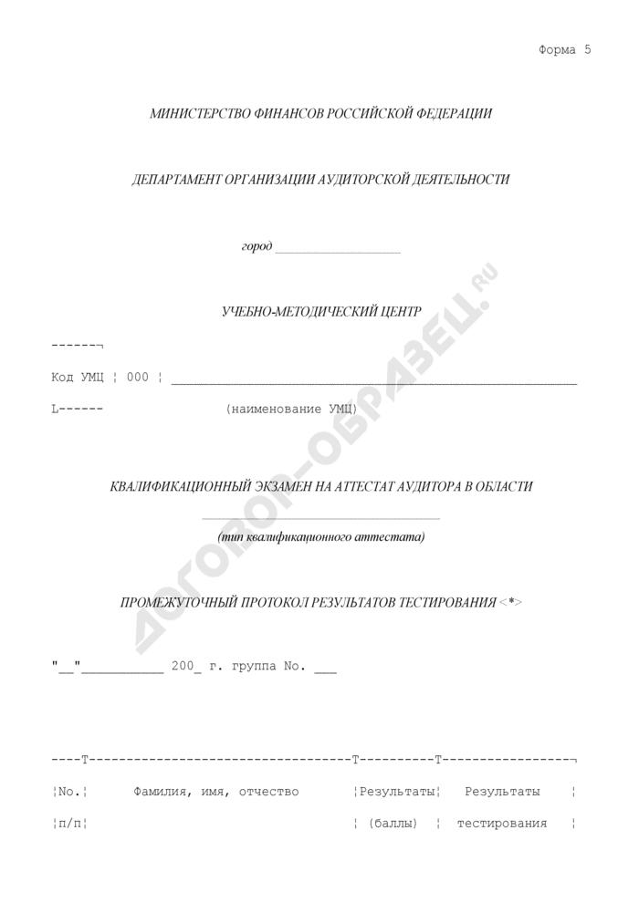 Промежуточный протокол результатов тестирования. Форма N 5. Страница 1