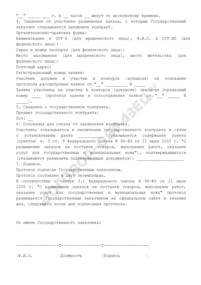 Протокол об отказе от заключения контракта, составляемый при размещении заказов путем проведения торгов. Форма N К/А-П-9-2009. Страница 2