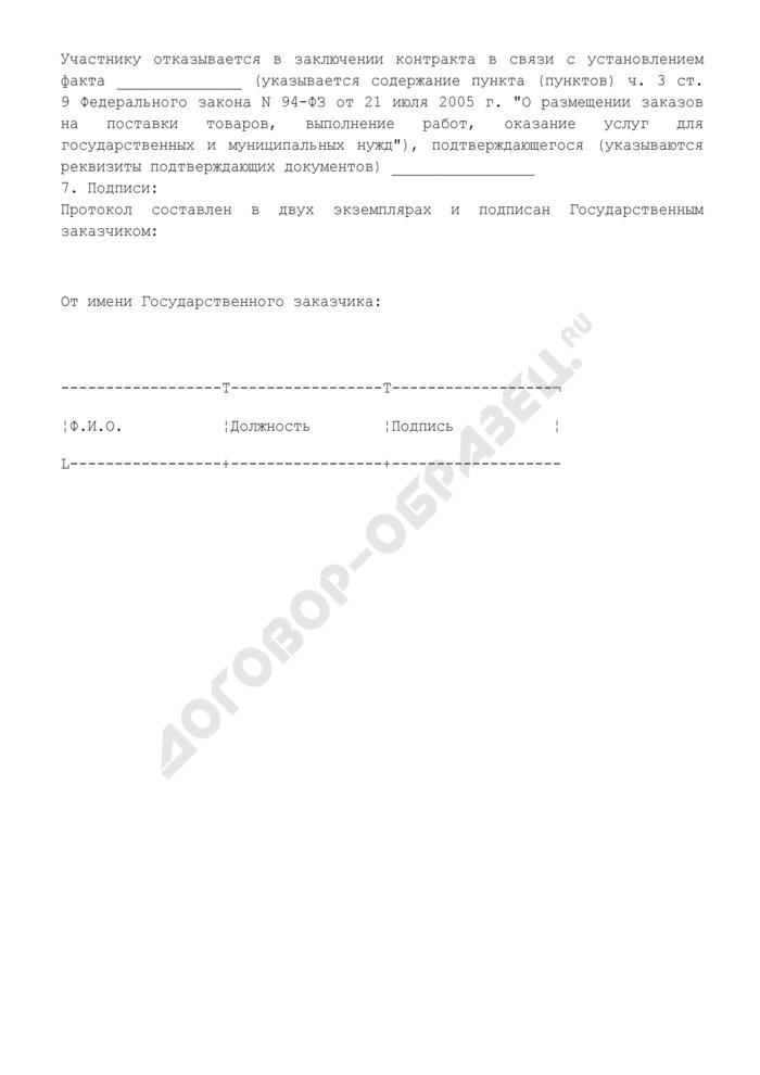Протокол об отказе от заключения контракта по размещению заказа путем запроса котировок. Форма N ЗК-П-3-2009. Страница 2