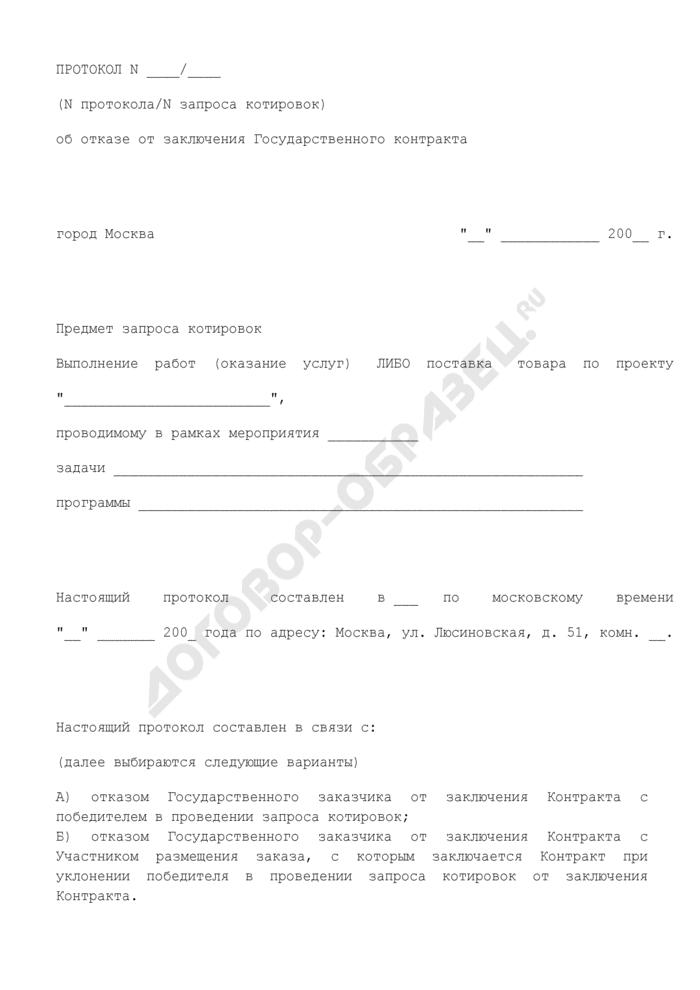 Протокол об отказе от заключения государственного контракта в рамках реализации федеральных целевых, государственных и иных программ в сфере образования, воспитания и развития общедоступных образовательных ресурсов. Страница 1