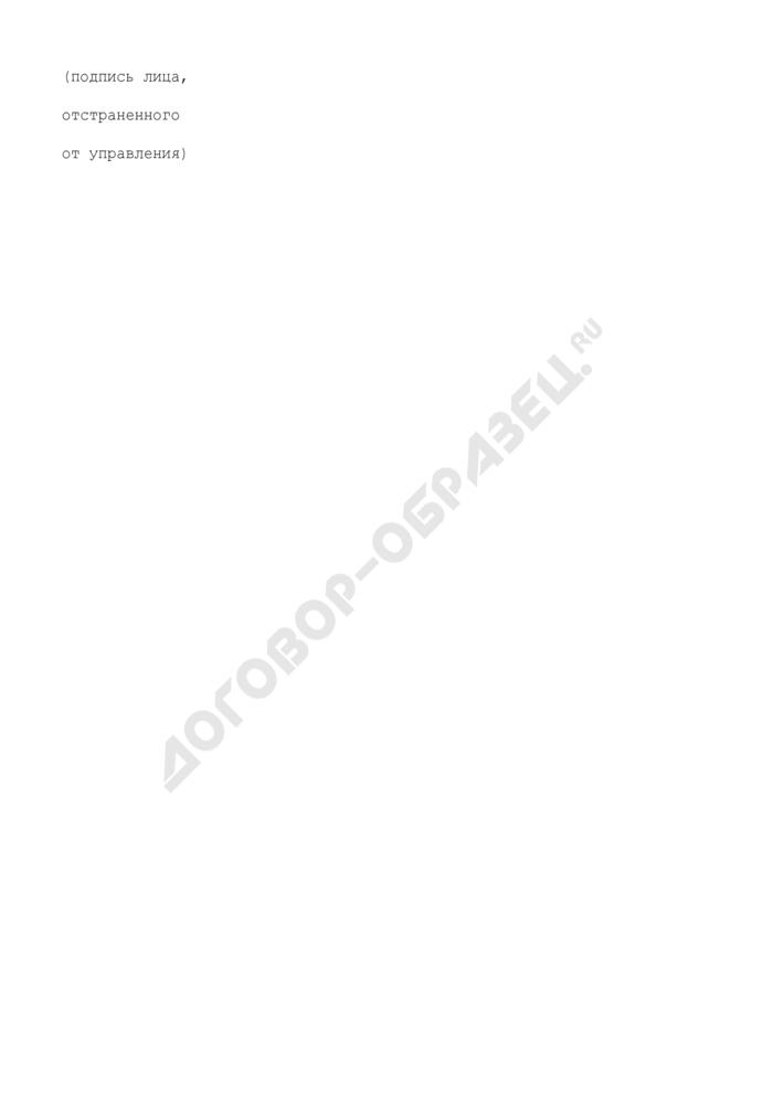 Протокол об отстранении от управления транспортным средством (образец). Страница 3