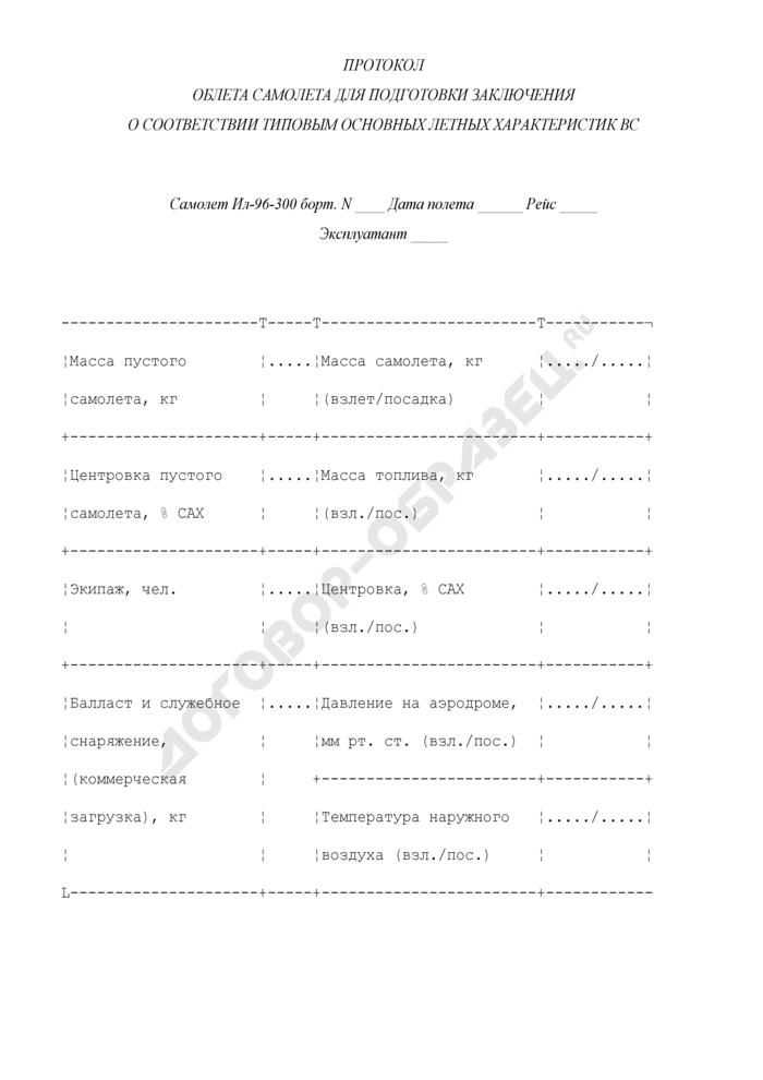 Протокол облета самолета для подготовки заключения о соответствии типовым основных летных характеристик воздушных судов. Страница 1