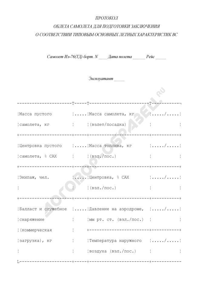 Протокол облета самолета для подготовки заключения о соответствии типовым основных летных характеристик воздушного судна. Страница 1