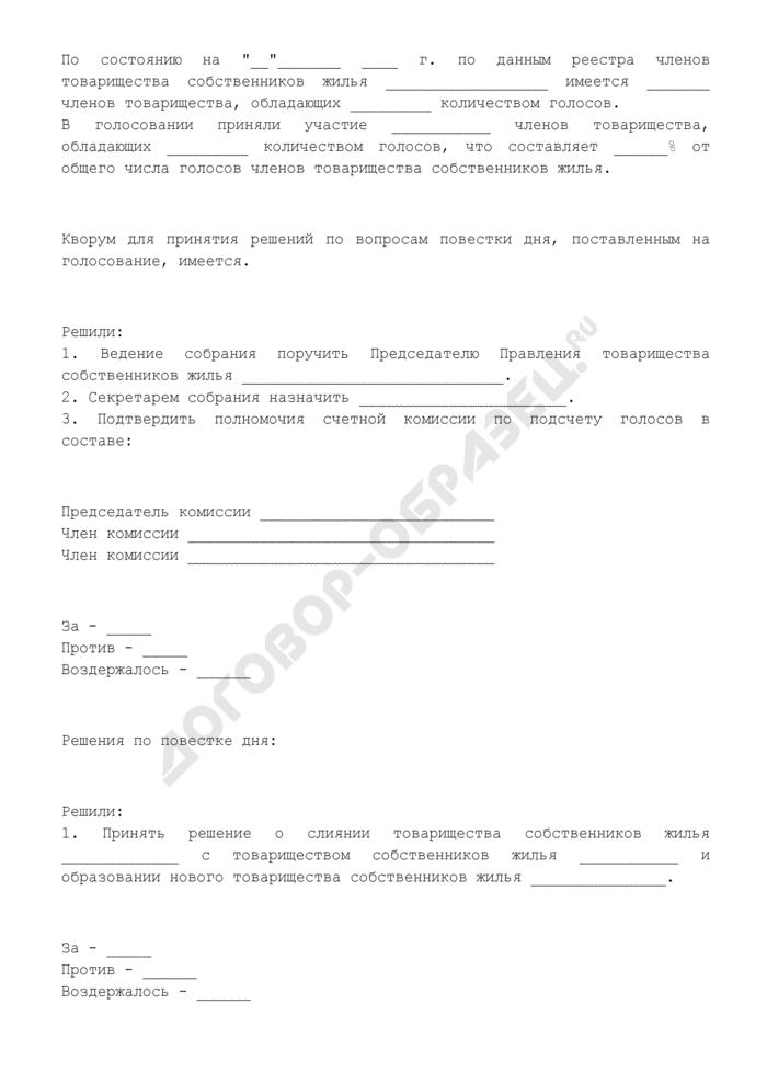 Протокол общего собрания членов товариществ собственников жилья о слиянии товариществ. Страница 2