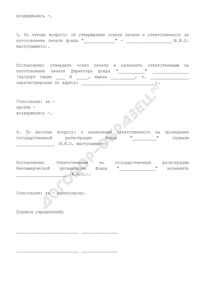 Протокол общего собрания учредителей некоммерческой организации - фонда. Страница 3