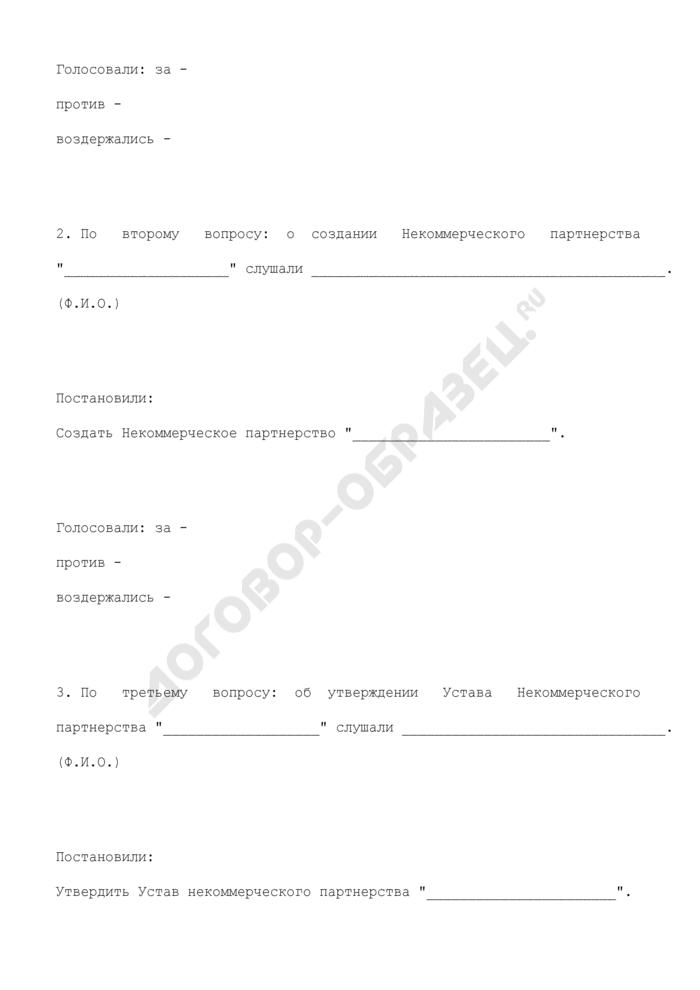 Протокол общего собрания учредителей о создании некоммерческого партнерства. Страница 3