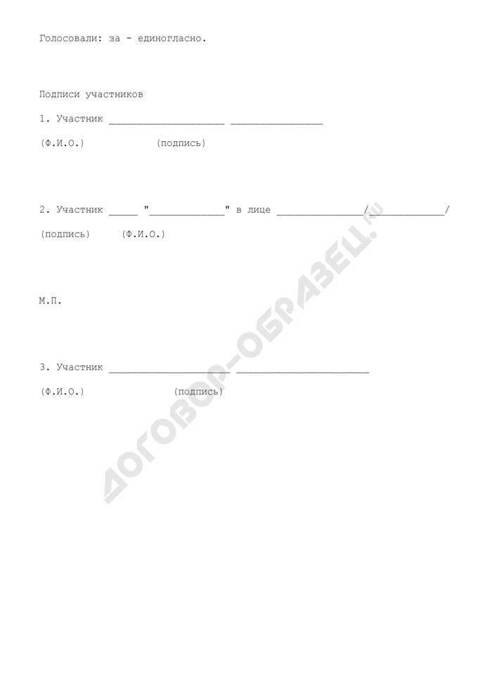 Протокол общего собрания участников общества с ограниченной ответственностью о приобретении долей в уставных капиталах других организаций. Страница 3