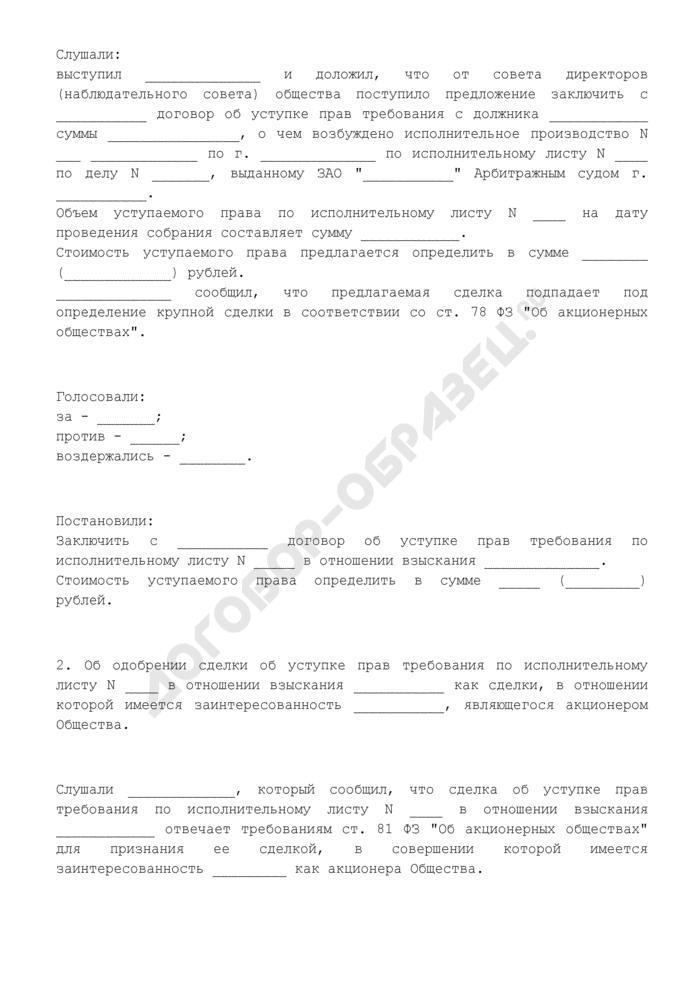 Протокол общего собрания акционеров по одобрению сделки, которая является крупной, а также в совершении которой имеется заинтересованность акционера общества, являющегося стороной сделки. Страница 2
