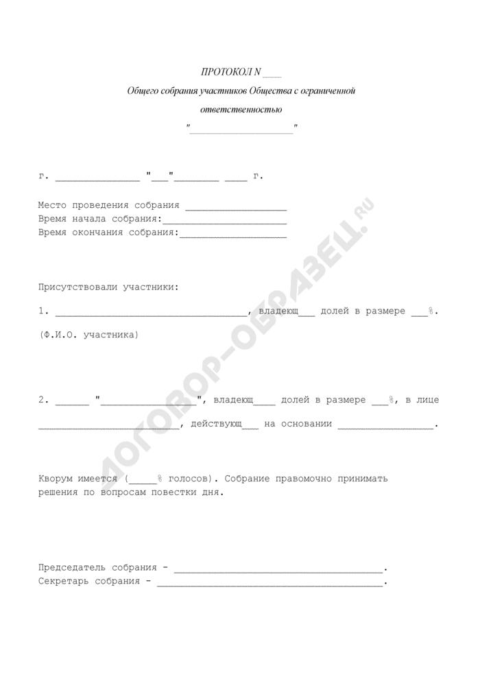 Протокол общего собрания участников общества с ограниченной ответственностью о приведении устава общества в соответствие с действующим законодательством. Страница 1