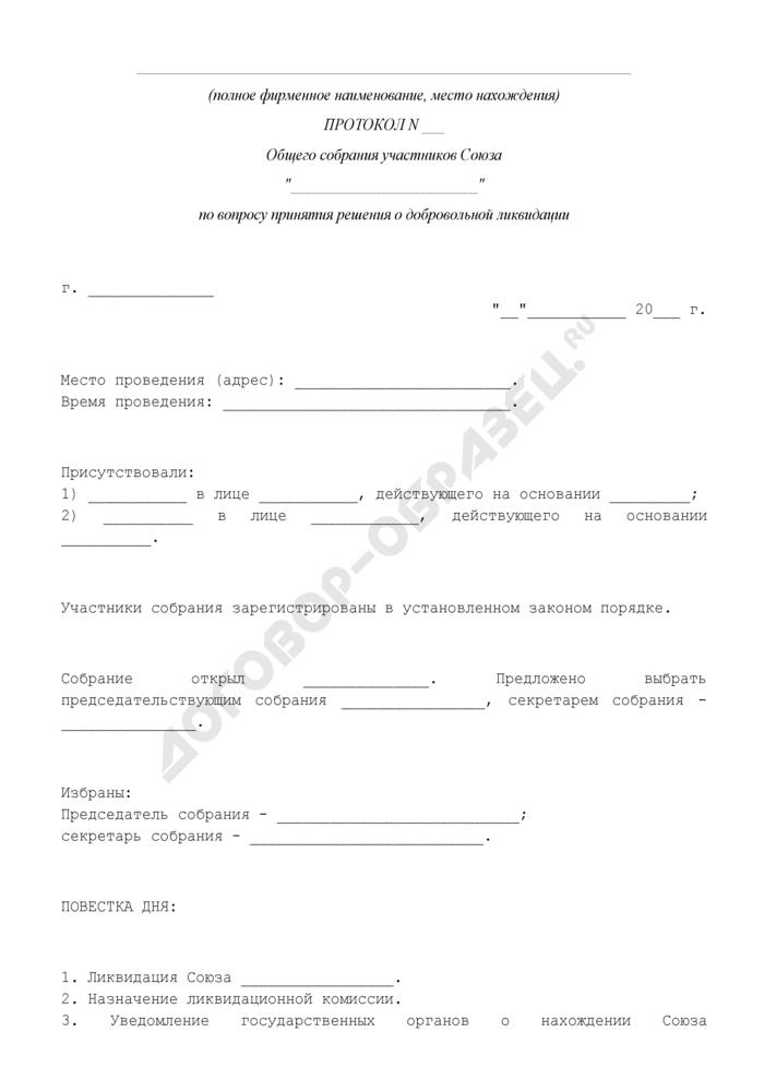 Протокол общего собрания членов союза по вопросу принятия решения о добровольной ликвидации. Страница 1
