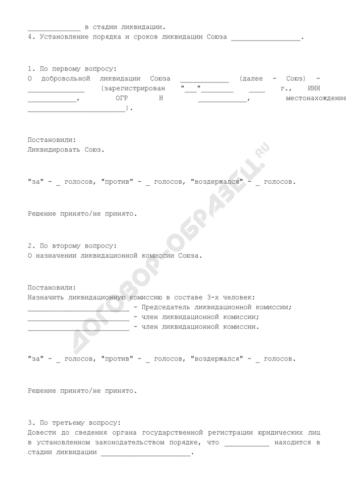 Протокол общего собрания членов союза по вопросу принятия решения о добровольной ликвидации. Страница 2