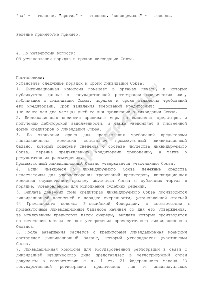Протокол общего собрания членов союза по вопросу принятия решения о добровольной ликвидации. Страница 3