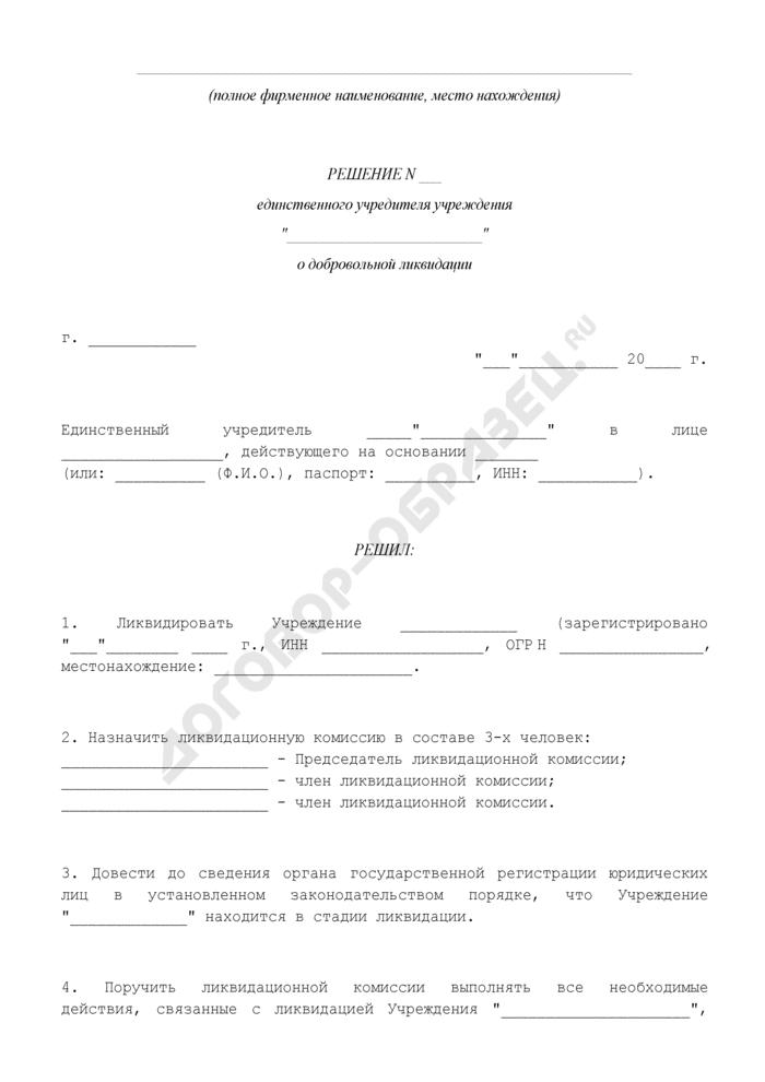 Протокол общего собрания собственников учреждения по вопросу принятия решения о добровольной ликвидации. Страница 1