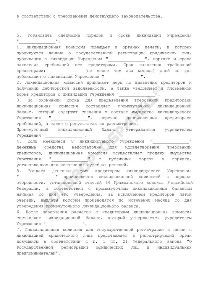 Протокол общего собрания собственников учреждения по вопросу принятия решения о добровольной ликвидации. Страница 2