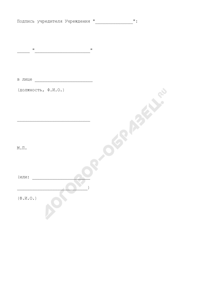 Протокол общего собрания собственников учреждения по вопросу принятия решения о добровольной ликвидации. Страница 3
