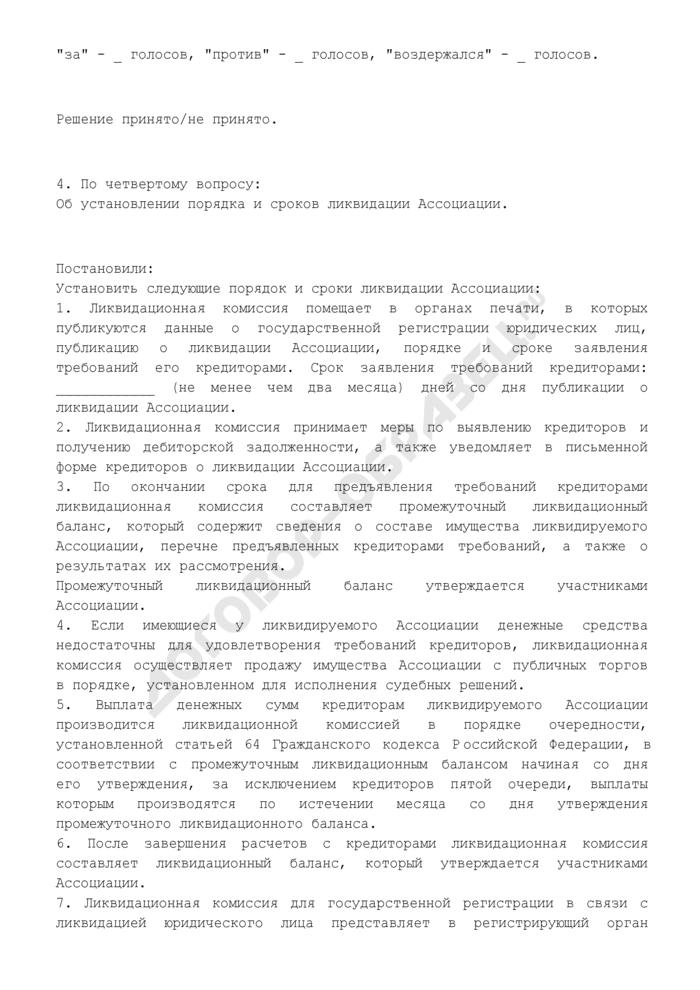 Протокол общего собрания членов ассоциации по вопросу принятия решения о добровольной ликвидации. Страница 3