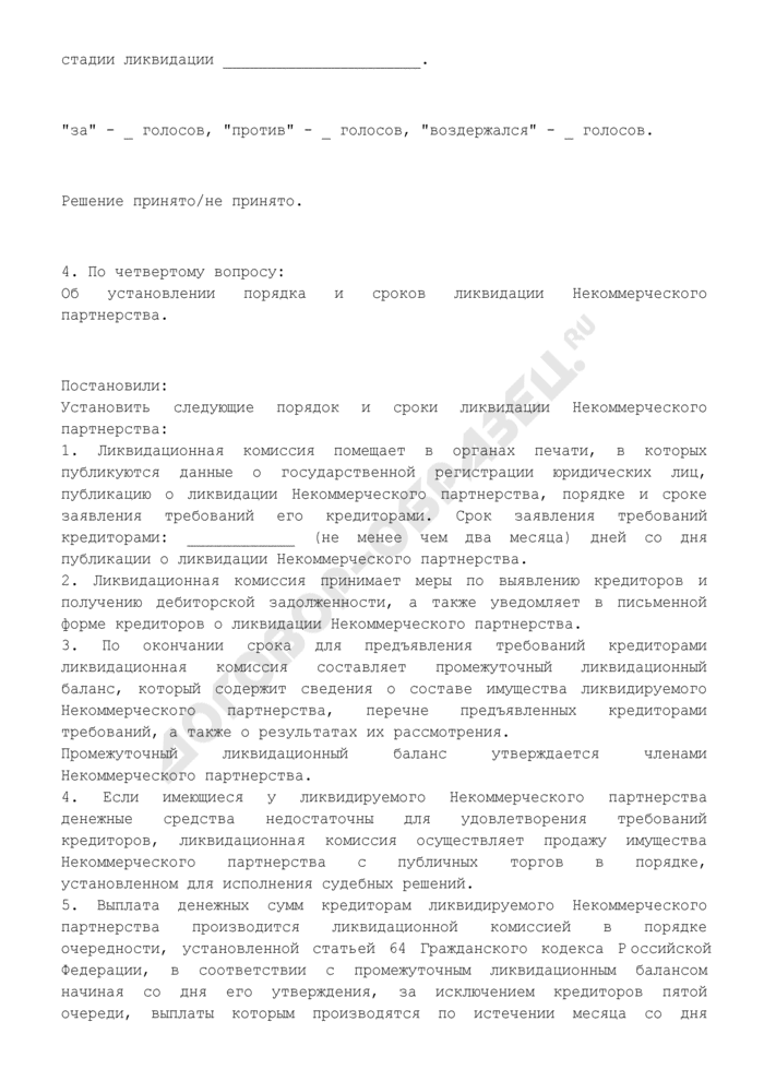 Протокол общего собрания членов некоммерческого партнерства по вопросу принятия решения о добровольной ликвидации. Страница 3