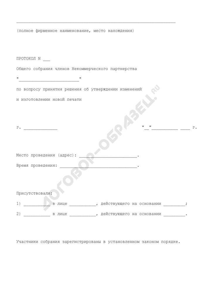 Протокол общего собрания членов некоммерческого партнерства по вопросу принятия решения об утверждении изменений и изготовлении новой печати. Страница 1