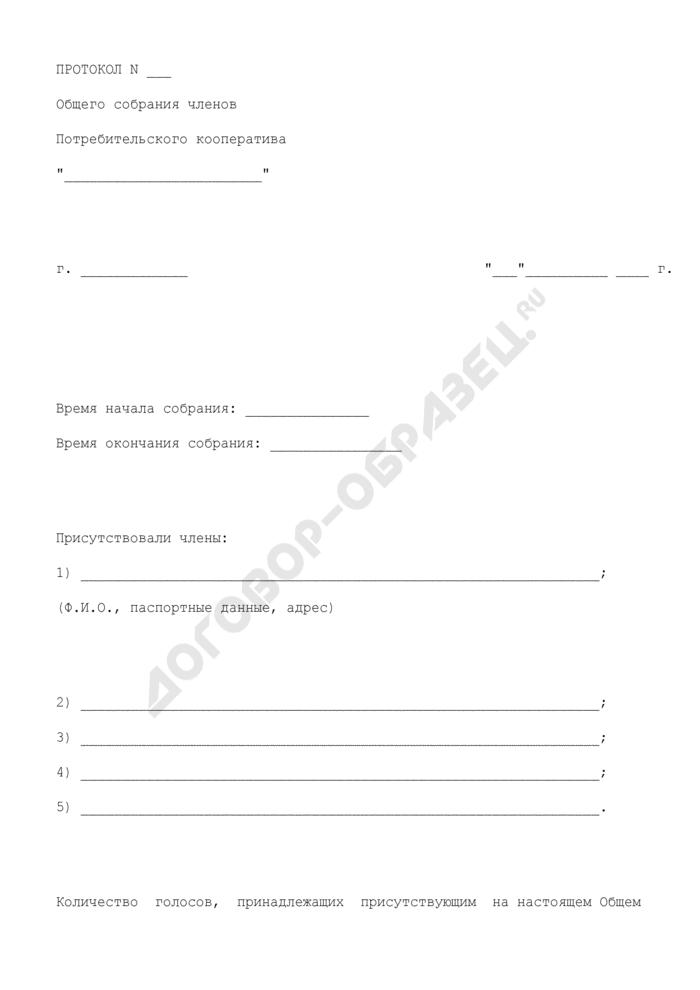 Протокол общего собрания членов потребительского кооператива об утверждении изменений. Страница 1