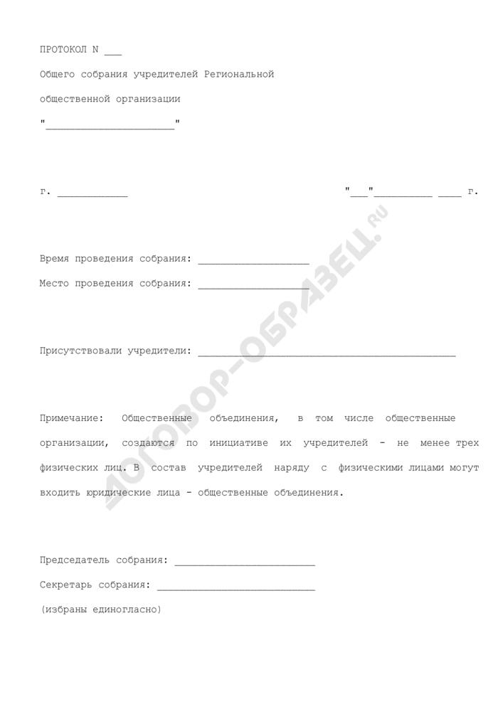 Протокол общего собрания учредителей о создании региональной общественной организации. Страница 1