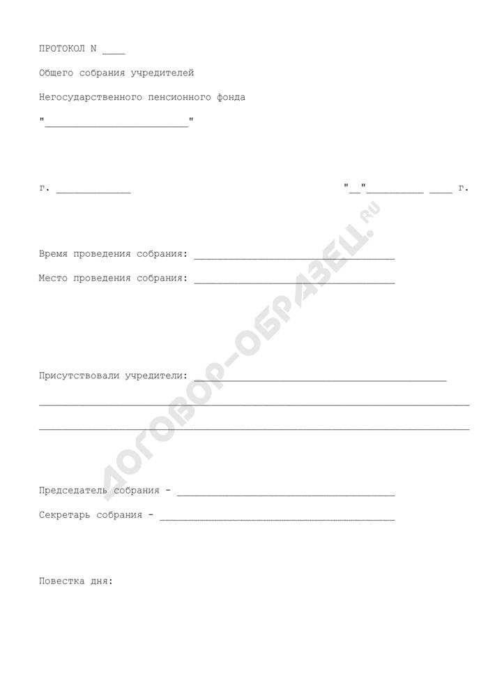 Протокол общего собрания учредителей негосударственного пенсионного фонда о создании фонда. Страница 1