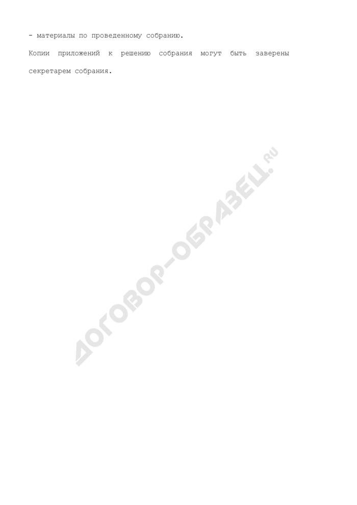 Протокол общего собрания собственников помещений по выбору способа управления многоквартирным домом, расположенном в городском округе Дзержинский Московской области, в форме заочного голосования. Страница 3