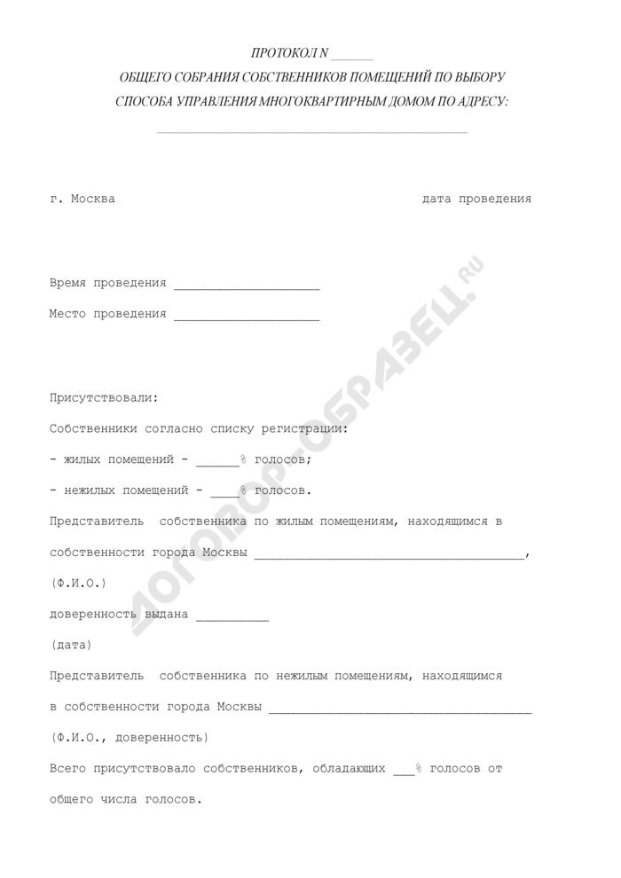 Протокол общего собрания собственников помещений по выбору способа управления многоквартирным домом. Страница 1