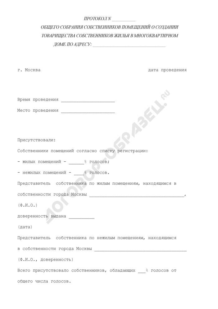 Протокол общего собрания собственников помещений о создании товарищества собственников жилья в многоквартирном доме. Страница 1