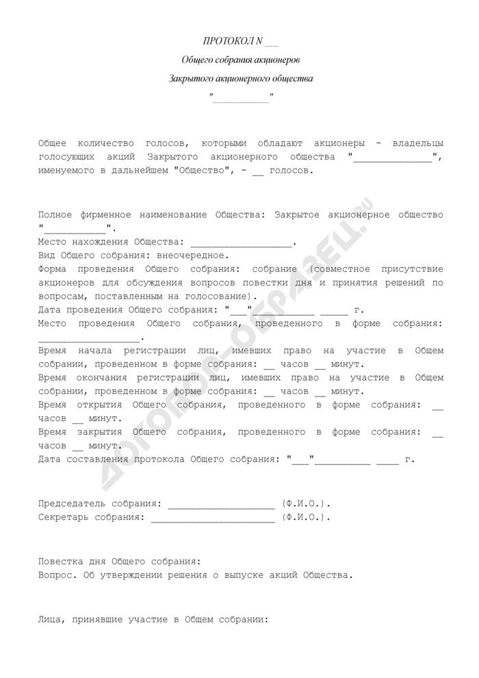 Протокол общего собрания акционеров закрытого акционерного общества об утверждении решения о выпуске акций общества. Страница 1