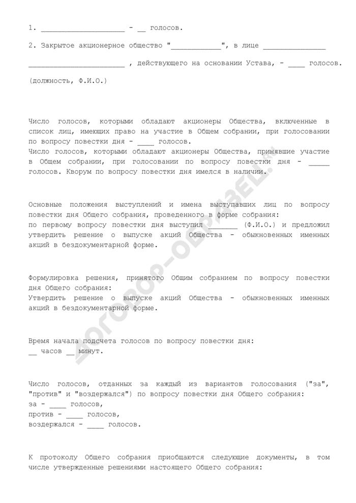 Протокол общего собрания акционеров закрытого акционерного общества об утверждении решения о выпуске акций общества. Страница 2