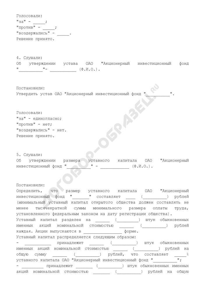Протокол общего собрания учредителей о создании открытого акционерного общества - акционерного инвестиционного фонда. Страница 3