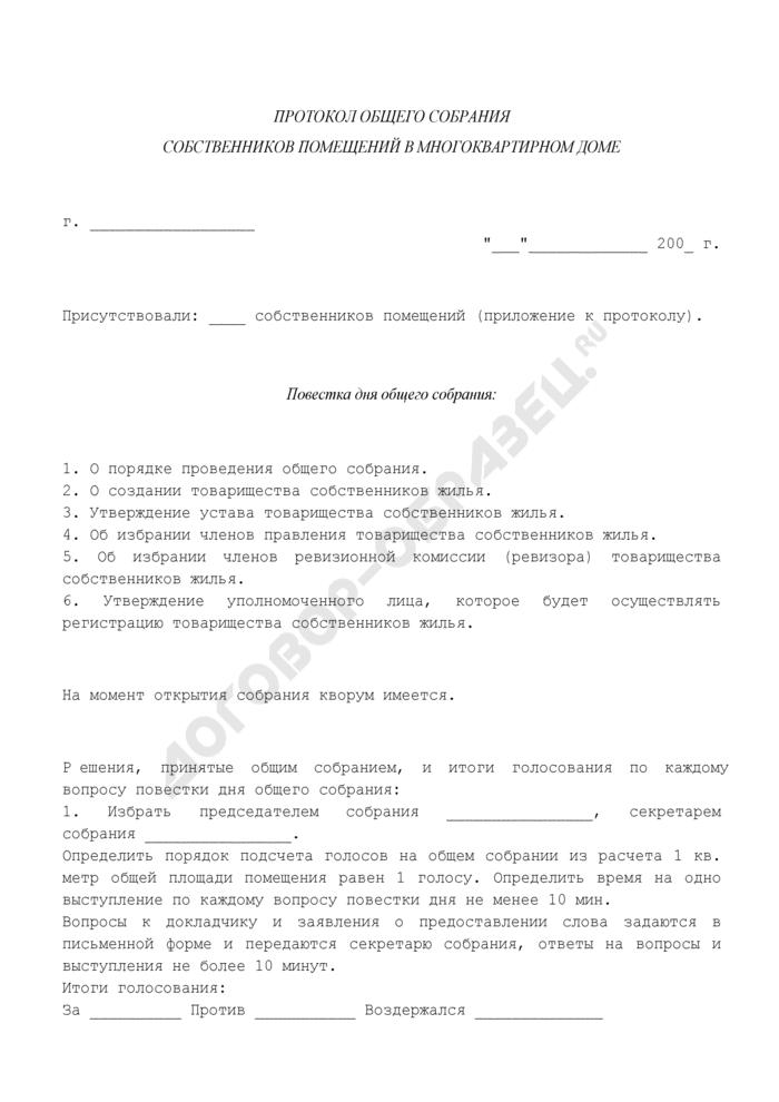 Протокол общего собрания собственников помещений в многоквартирном доме о создании товарищества собственников жилья. Страница 1