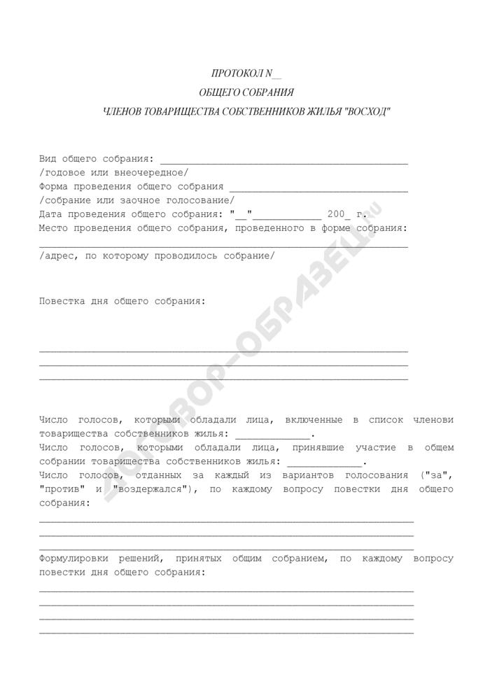 Протокол общего собрания членов товарищества собственников жилья. Страница 1