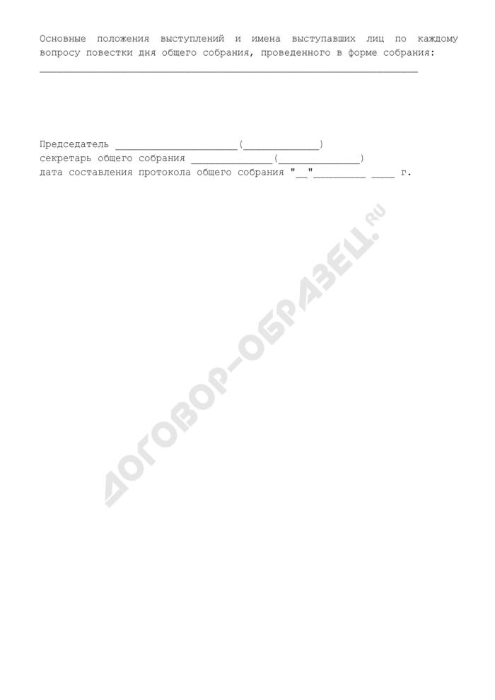 Протокол общего собрания членов товарищества собственников жилья. Страница 2