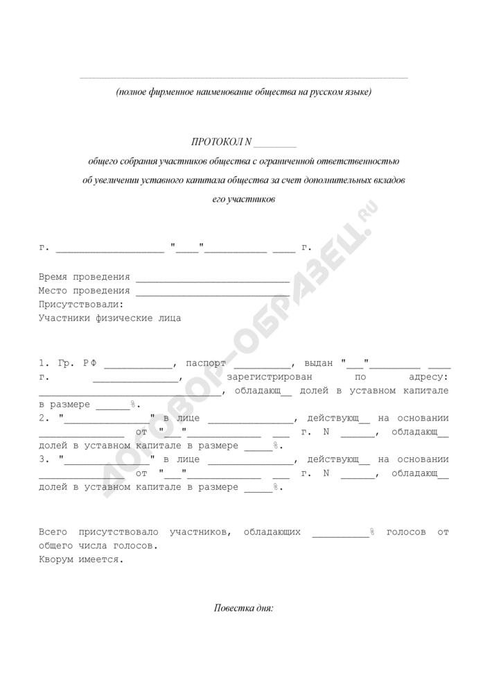 Протокол общего собрания участников общества с ограниченной ответственностью об увеличении уставного капитала общества за счет дополнительных вкладов его участников. Страница 1
