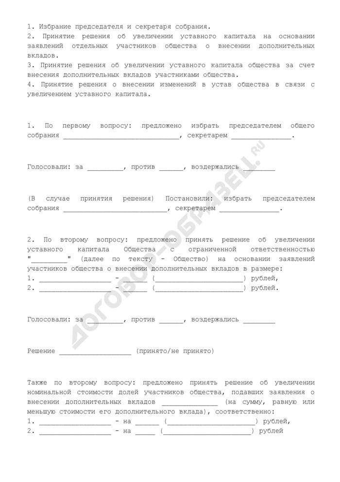 Протокол общего собрания участников общества с ограниченной ответственностью об увеличении уставного капитала общества за счет дополнительных вкладов его участников. Страница 2
