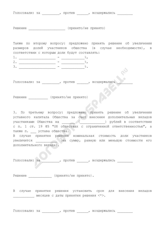 Протокол общего собрания участников общества с ограниченной ответственностью об увеличении уставного капитала общества за счет дополнительных вкладов его участников. Страница 3