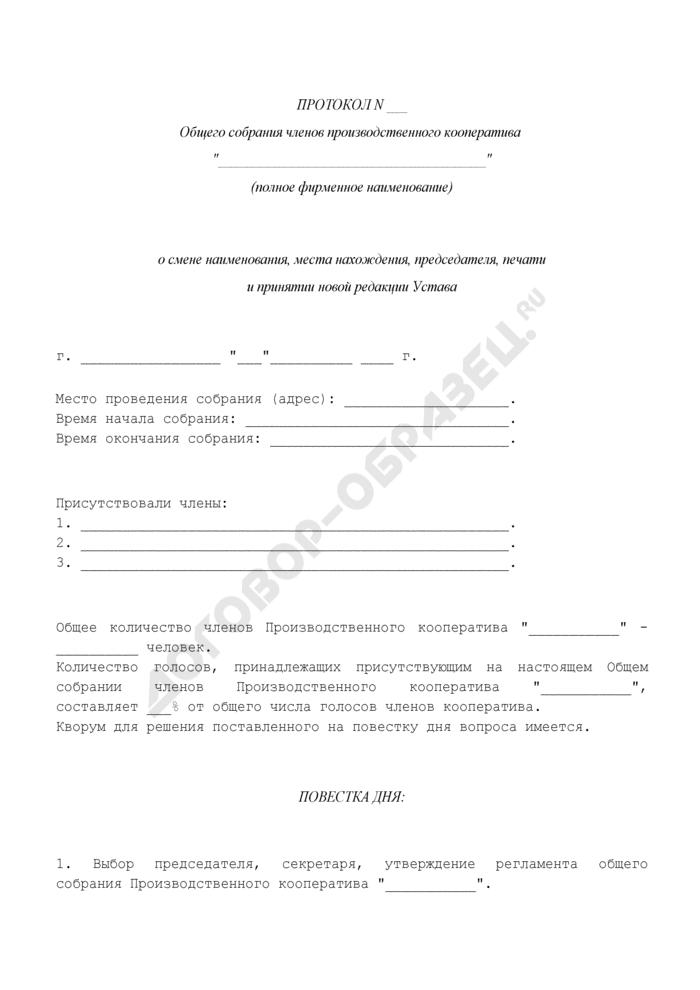 Протокол общего собрания членов производственного кооператива о смене наименования, места нахождения, председателя, печати и принятии новой редакции устава. Страница 1