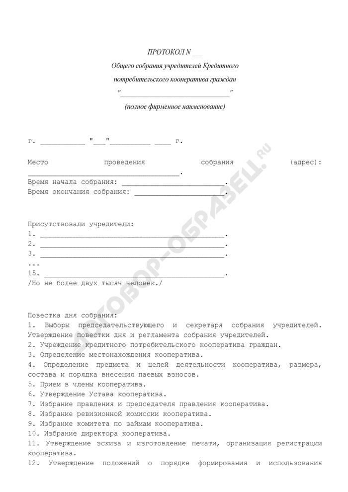 Протокол общего собрания учредителей кредитного потребительского кооператива граждан. Страница 1