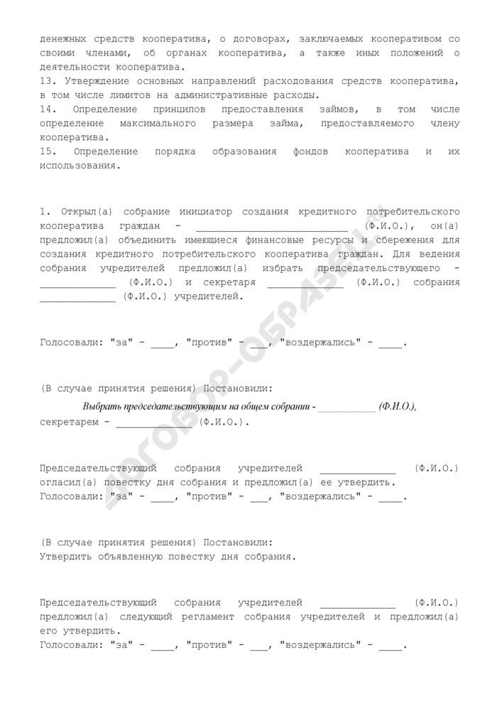 Протокол общего собрания учредителей кредитного потребительского кооператива граждан. Страница 2