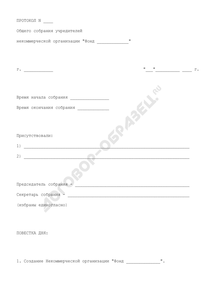 Протокол общего собрания учредителей некоммерческой организации. Страница 1