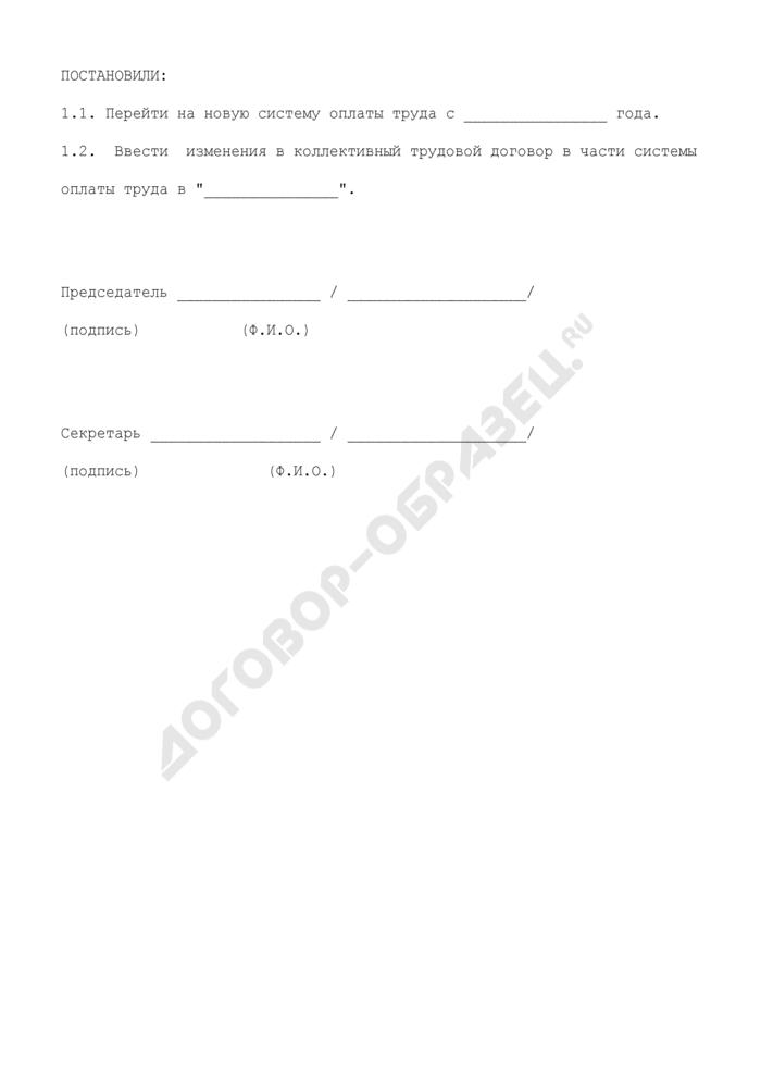 Протокол общего собрания трудового коллектива. Страница 3