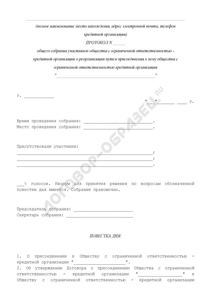 Протокол общего собрания участников общества с ограниченной ответственностью - кредитной организации о реорганизации путем присоединения к нему общества с ограниченной ответственностью кредитной организации. Страница 1