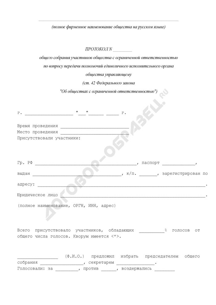 Протокол общего собрания участников общества с ограниченной ответственностью по вопросу передачи полномочий единоличного исполнительного органа общества управляющему. Страница 1