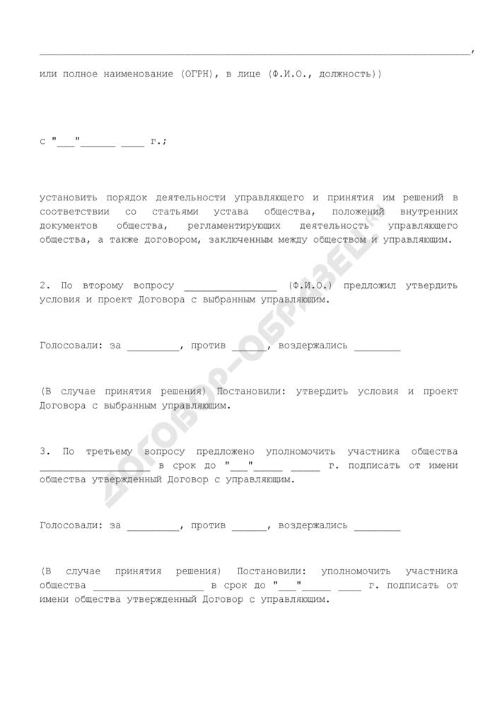 Протокол общего собрания участников общества с ограниченной ответственностью по вопросу передачи полномочий единоличного исполнительного органа общества управляющему. Страница 3