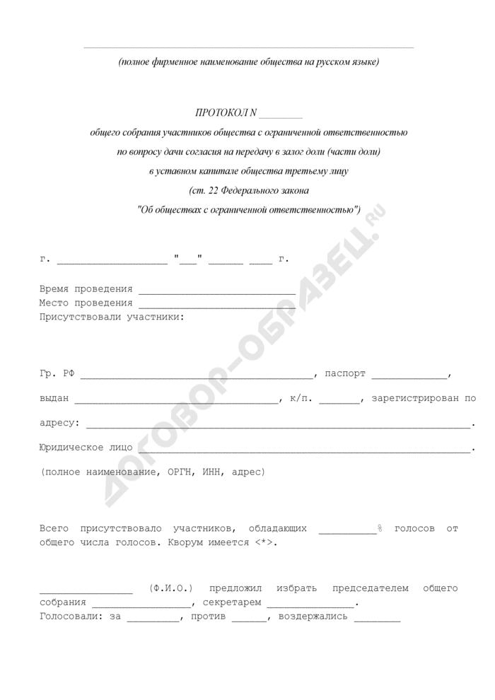 Протокол общего собрания участников общества с ограниченной ответственностью по вопросу дачи согласия на передачу в залог доли (части доли) в уставном капитале общества третьему лицу. Страница 1