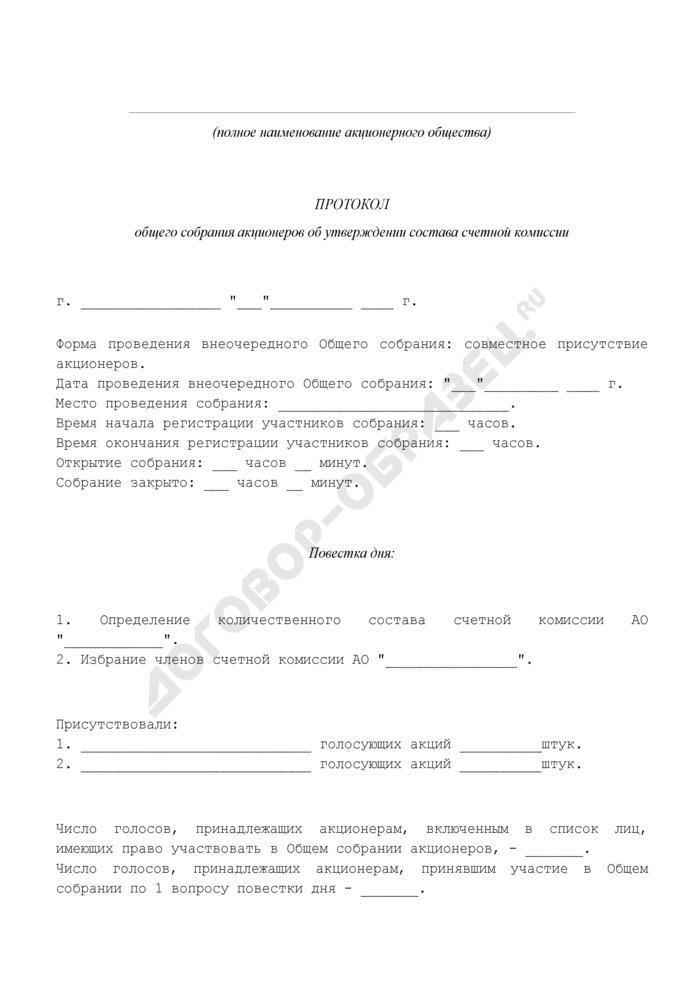Протокол общего собрания акционеров об утверждении состава счетной комиссии. Страница 1