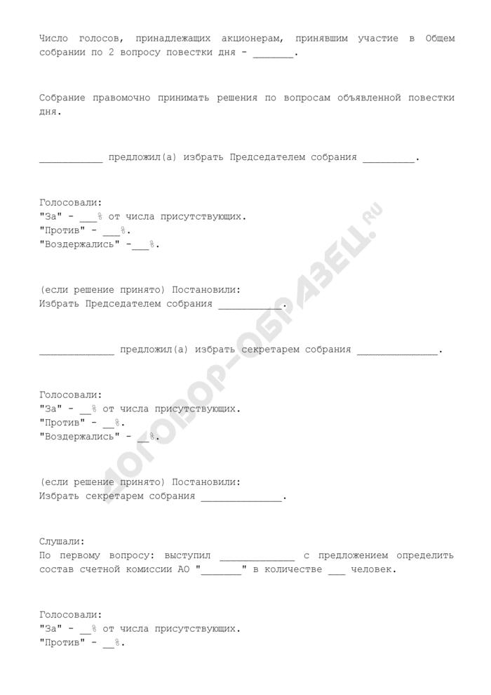 Протокол общего собрания акционеров об утверждении состава счетной комиссии. Страница 2