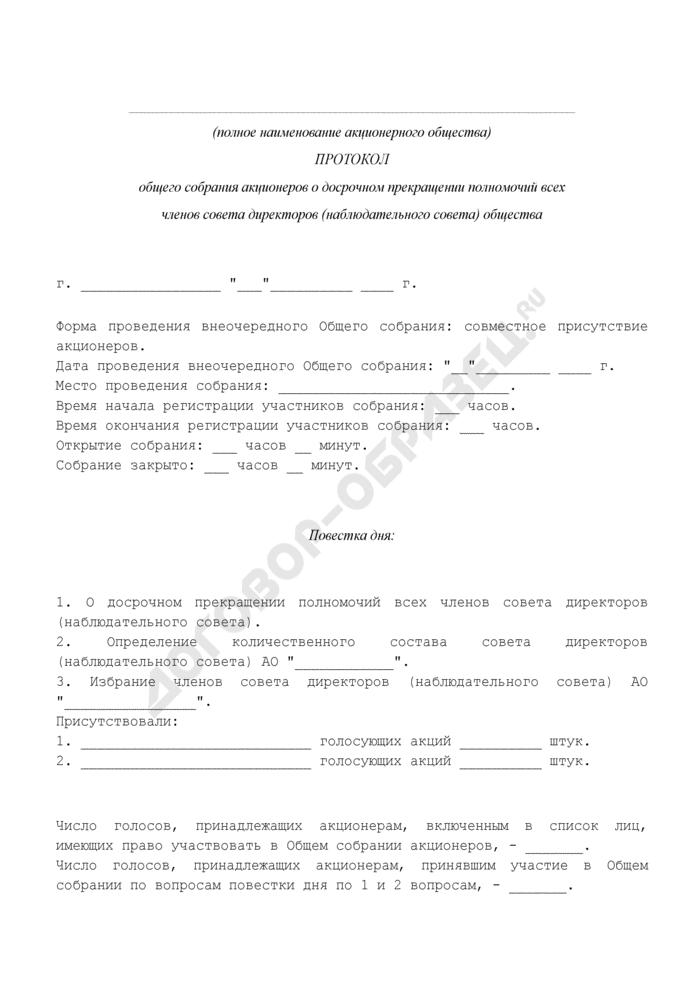 Протокол общего собрания акционеров о досрочном прекращении полномочий всех членов совета директоров (наблюдательного совета) общества. Страница 1