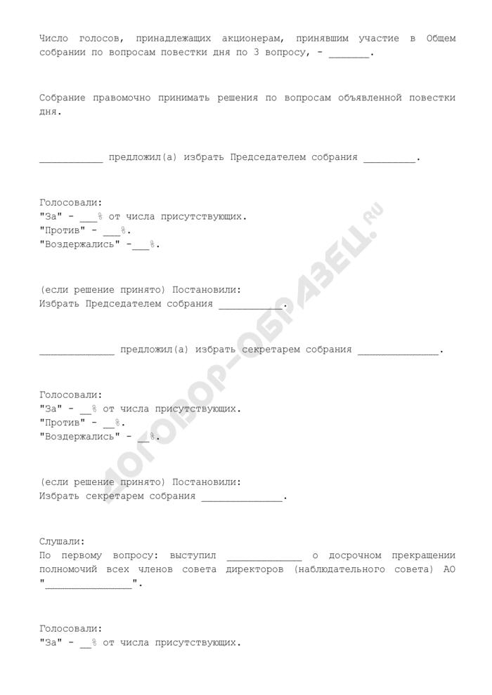 Протокол общего собрания акционеров о досрочном прекращении полномочий всех членов совета директоров (наблюдательного совета) общества. Страница 2